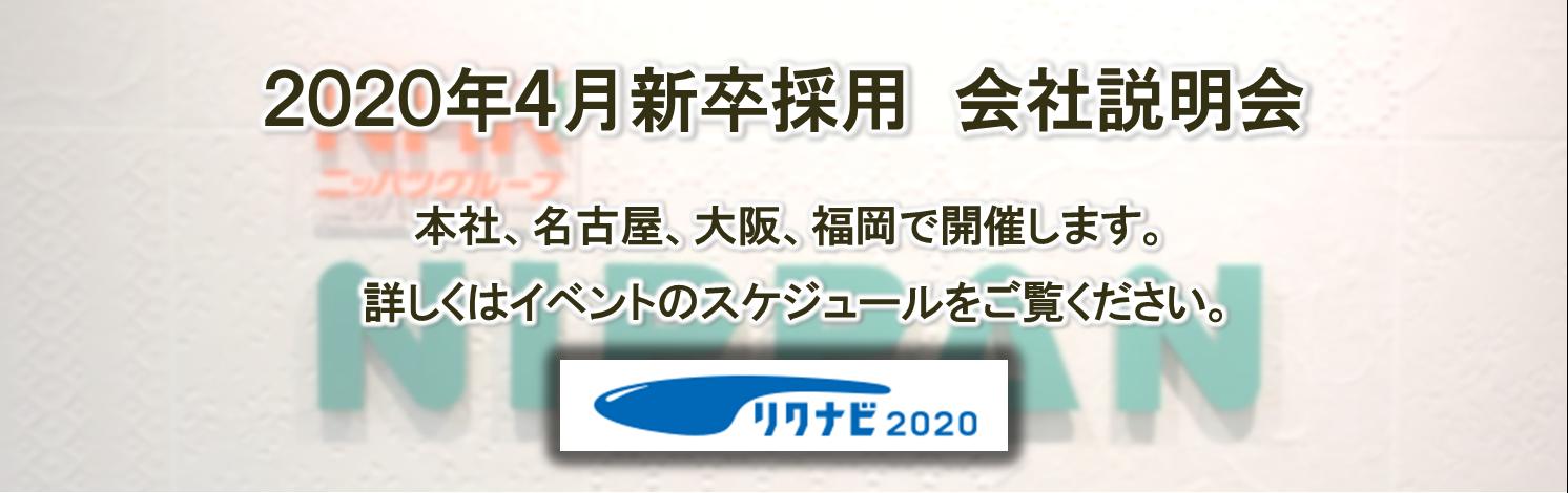 2020年4月新卒採用情報